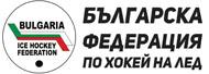 Българска Федерация по Хокей на Лед