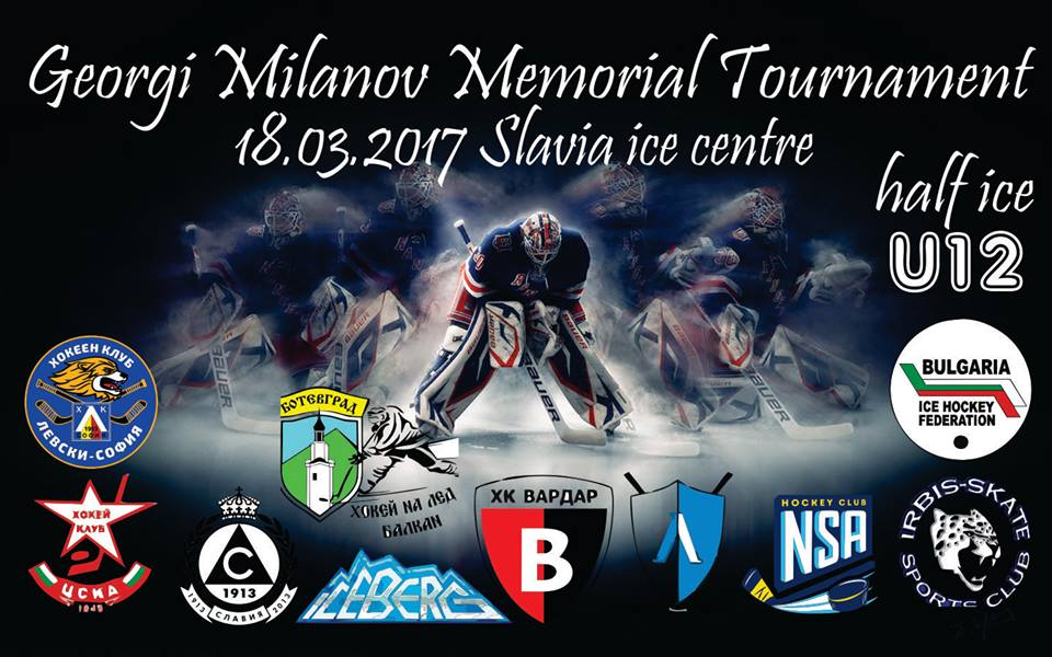 Georgi Milanov Memorial 2017