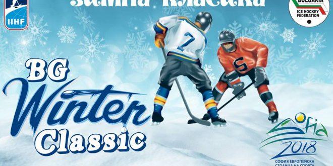 """""""Зимна класика""""  за деца до 12 години."""