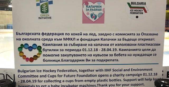 Българската федерация по хокей на лед с благородна кампания