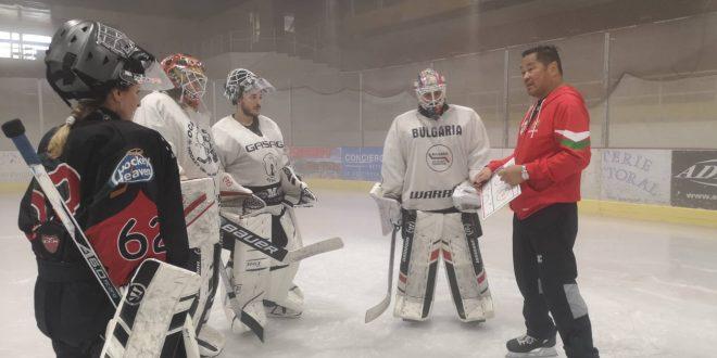 Вратарския лагер организиран от Българската федерация по хокей на лед