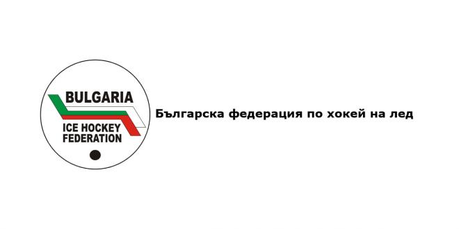 Програмите за Държавните Първенства за сезон 2020-2021