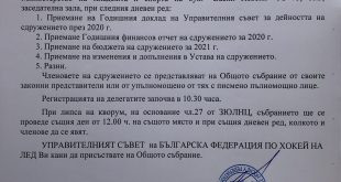 Покана БФХЛ Общо събрание 15.06.2021