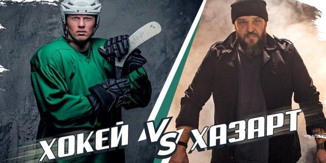 Проект Хокей VS Хазарт на Българска федерация хокей на лед