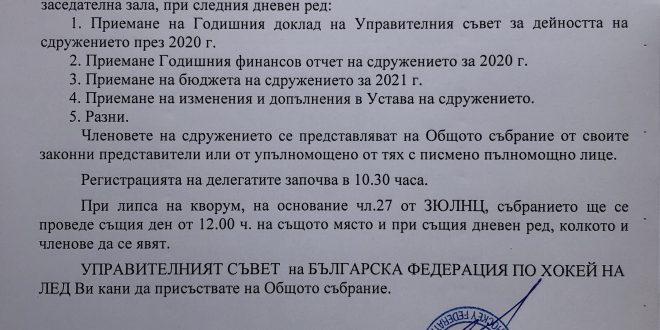 Общо събрание на членовете на 15.06.2021 г.